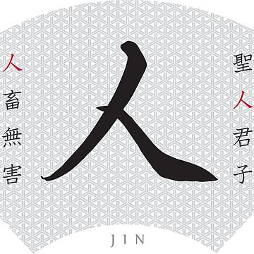 Jin/人, Japanese Kanji Calligraphy by KeiGraphicIntl