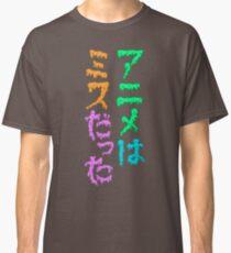 アニメはミスだった。 Classic T-Shirt