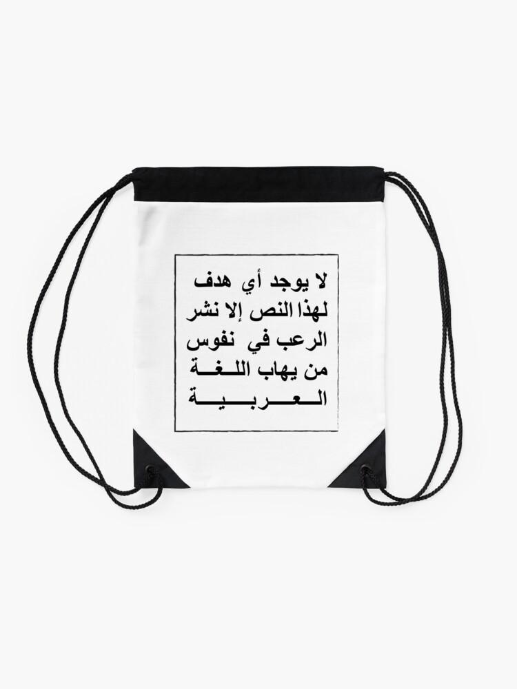 Vista alternativa de Mochila saco Este texto no tiene otro propósito que asustar a los que temen el idioma árabe.