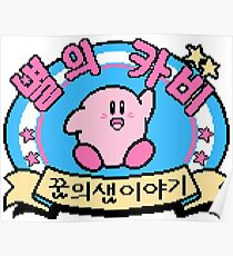 Kirby's Adventure NES - Korean Title Screen Poster