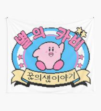 Kirby's Adventure NES - Korean Title Screen Wall Tapestry
