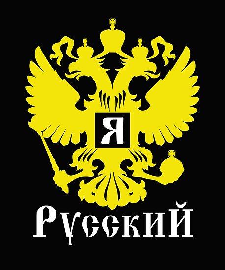 ya in russian