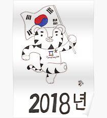 Auf Wiedersehen Olympia 2018 Poster