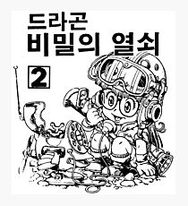 Black and White Arale (Korean Version)  Photographic Print