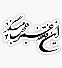 Iranian , Farsi Poem tshirt Sticker