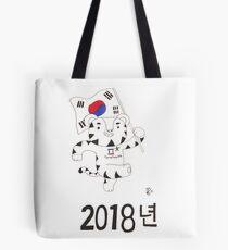 Auf Wiedersehen Olympia 2018 Tasche