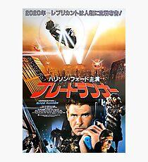 Bladerunner Japanese Poster Photographic Print