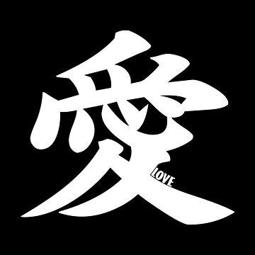 愛 - Ai (Love in Japanese Kanji Characters) - white by designite