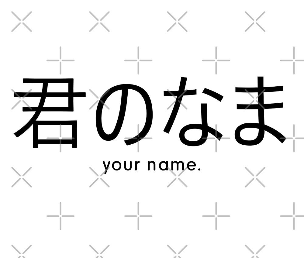 Kimi No Na Wa Typography by Yousef Tantawi