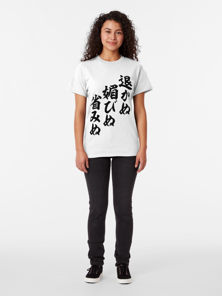 Alternate view of 退かぬ 媚びぬ 省みぬ-I won't back down, compromise or regret- Classic T-Shirt