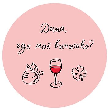 Dima, where is my wine sticker by avant-hard