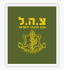 IDF Israel Defense Forces - with Symbol - HEB Sticker