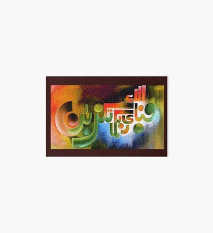 Fabi Ayye Aalai rabbikuma Tukazziban 1 Art Board