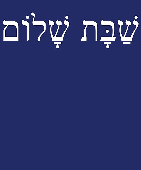 Shabbat shalom hebrew jewish saying jew judaism passover posters by shabbat shalom hebrew jewish saying jew judaism passover by charmedia m4hsunfo
