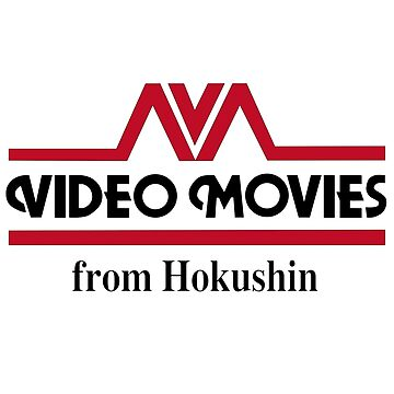HOKUSHIN Video Movies VHS Tape logo  by LaTerruer