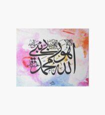 Allaho rabbi  Shahadah La ilaha ill Allah Painting Art Board