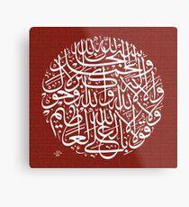 subhanAllai Wal Hamdo lillahi Wala ilaha illallaho waalahu akber Painting Metal Print