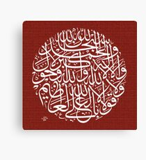 subhanAllai Wal Hamdo lillahi Wala ilaha illallaho waalahu akber Painting Canvas Print