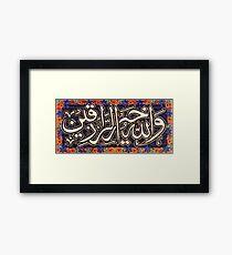 Wallahu Khairur Raziqin Calligraphy Painting Framed Print