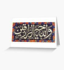 Wallahu Khairur Raziqin Calligraphy Painting Greeting Card