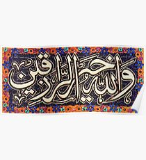 Wallahu Khairur Raziqin Calligraphy Painting Poster