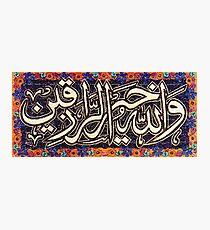 Wallahu Khairur Raziqin Calligraphy Painting Photographic Print