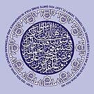 Ya Ayyuhallazina amanu in jaa a kum fasiqum binaba in fatabayyanu by HAMID IQBAL KHAN