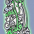 Wa Alallahi Falyatawakkalil Muminun calligraphy Painting by HAMID IQBAL KHAN