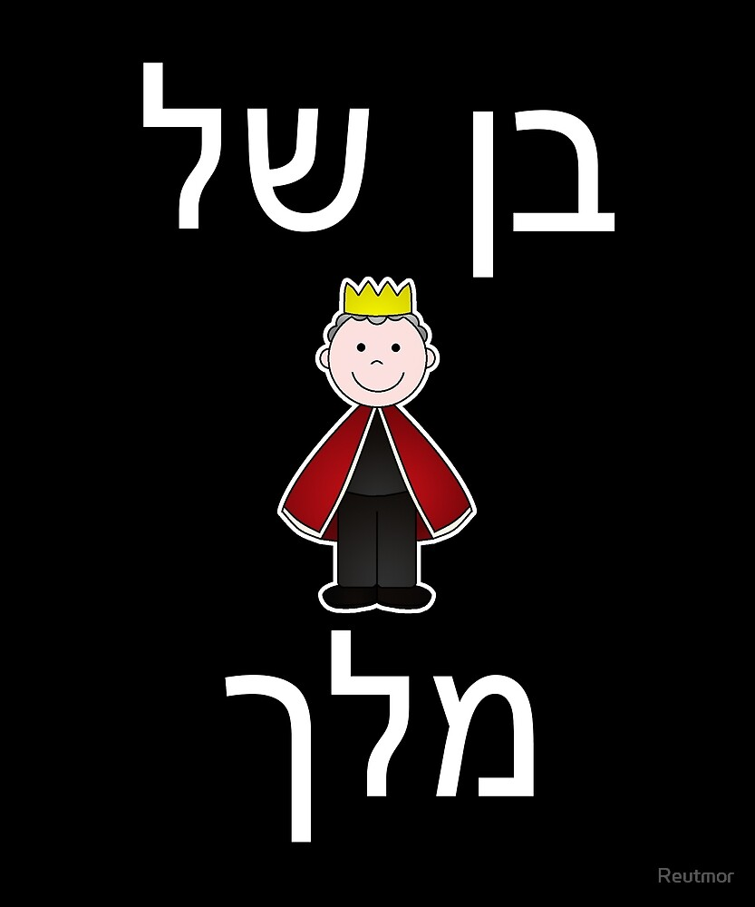 Prince The Son Of The King Hebrew Israeli Gift  by Reutmor