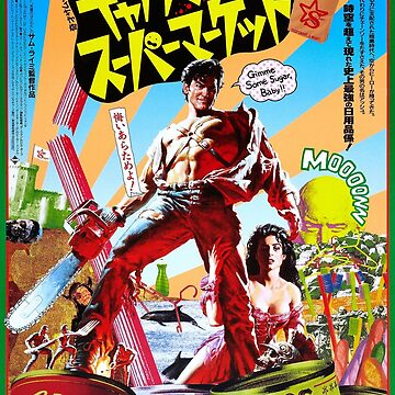 Evil Dead / Army Of Darkness / Japanese Poster by omfgtimmy