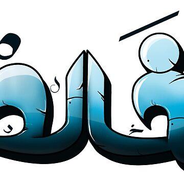 arabic graffiti word name khaled in arabic  by KIRART