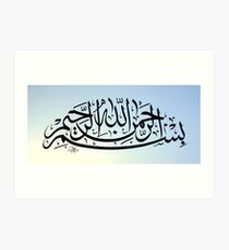 Bismillah Calligraphy Painting In thuluth Style Sulus Style Art Print