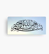 Bismillah Calligraphy Painting In thuluth Style Sulus Style Metal Print