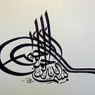 bismillah tughra Calligraphy Painting by HAMID IQBAL KHAN