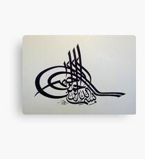 bismillah tughra Calligraphy Painting Canvas Print