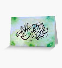 Bismillah Calligraphy painting in Devani Style Greeting Card