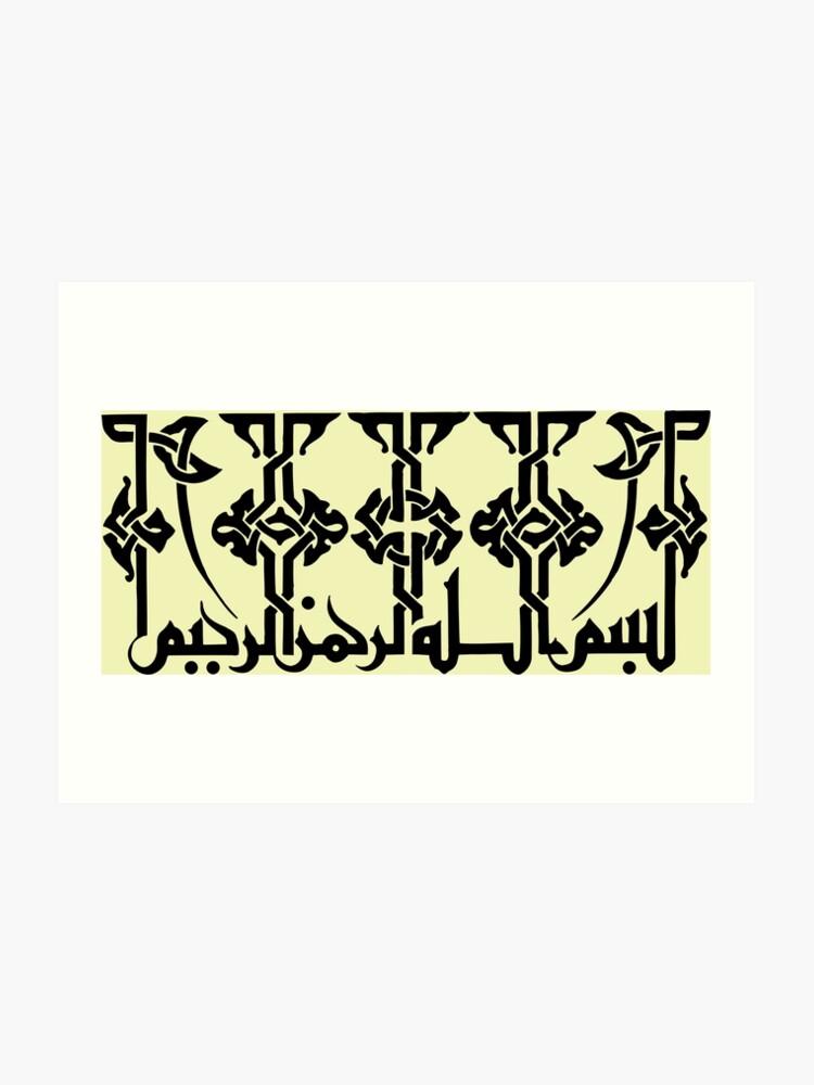 bismillah kufic style Calligraphy painting | Art Print