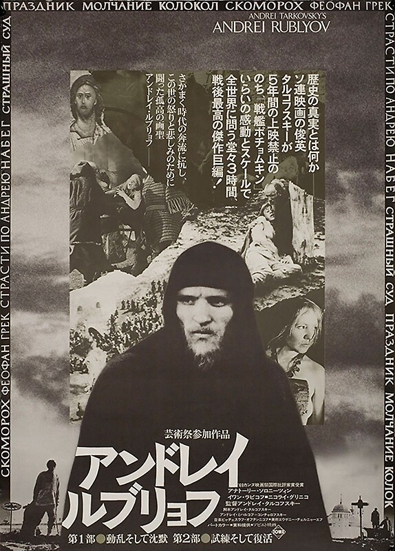"Andrei Rublev Japanese poster"" by ConallGulban 