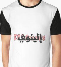 Illinois ( Arabic Calligraphy ) Graphic T-Shirt