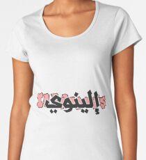 Illinois ( Arabic Calligraphy ) Women's Premium T-Shirt