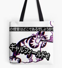 "Bolsa de tela ""GYARUFIRUDO !!!"" Garfield 07/27/1978 Meme alias. 'The Pipe Strip' -Vaporwave diseño"