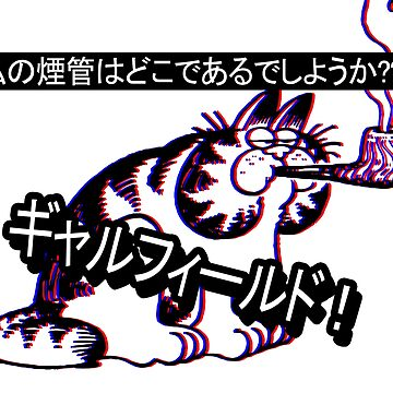 """GYARUFIRUDO !!!"" Garfield 07/27/1978 Meme alias. 'The Pipe Strip' -Vaporwave diseño de David-Dark"