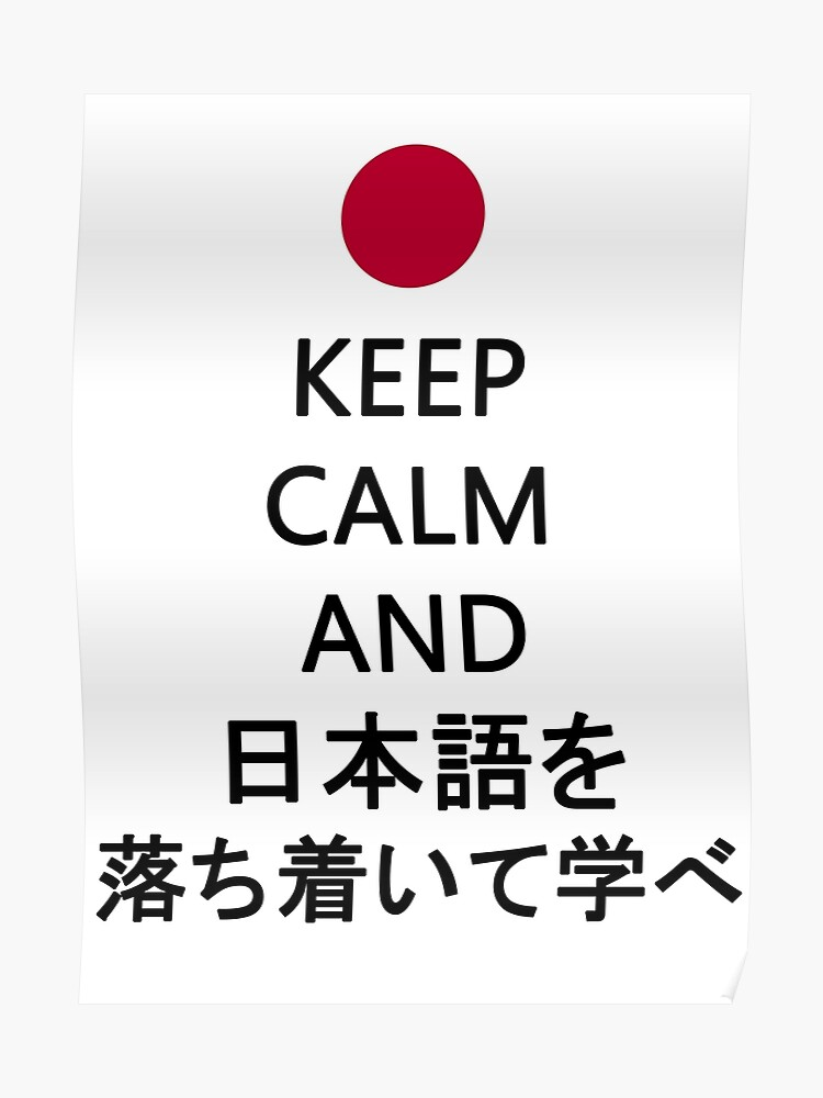 keep calm and learn japanese | Poster
