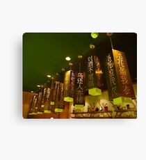 Japanese Lights in green Canvas Print