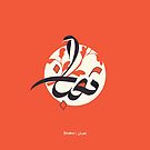 Snake | ثعبان by haeptik