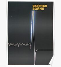 """Atomkrieg (Ядерная война)"" - Sowjetunion Propaganda Poster Poster"