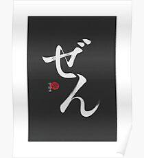 ぜん ZEN  (T-White) Poster