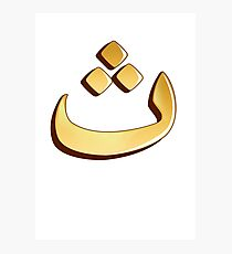 Arabic letter (ث)  Character of the Arabic alphabet letters   Photographic Print