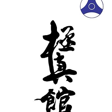 kyokushin kan and kanku by BacksDesign