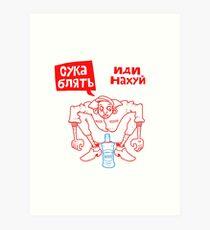 Gopnik Art Print